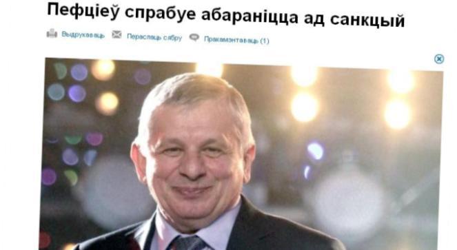 Litwa odmrozi konta oligarchy Łukaszenki?