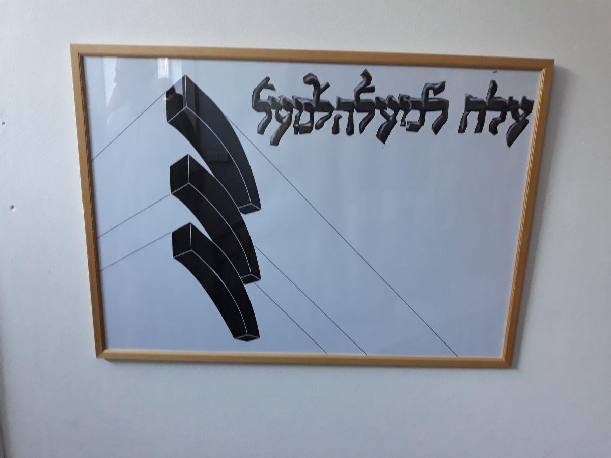 """Одна из работ на выставке """"Место памяти"""""""
